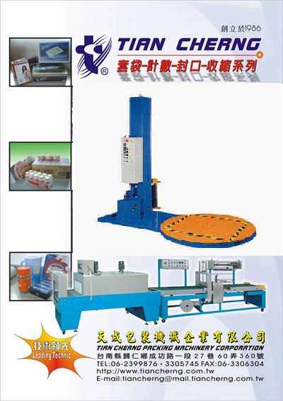 Tian Cherng Packing Machinery Corporation